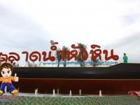 ตลาดน้ำหัวหิน-huahinfloatingmarket แหล่งท่องเที่ยวอีกแห่งที่น่าสนใจในเมืองหัวหิน