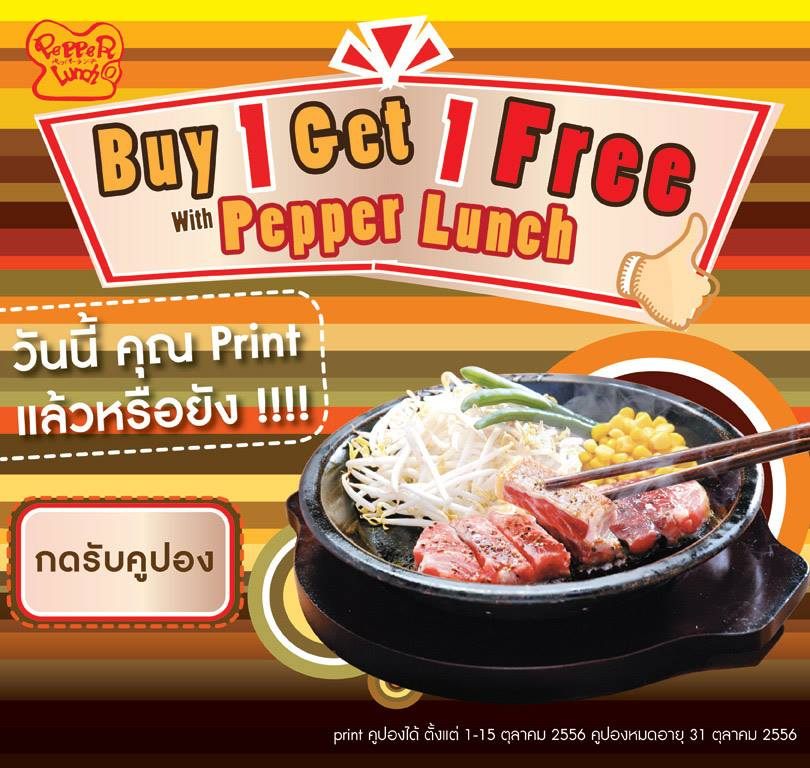 โปรโมชั่น Pepper Lunch แจก คูปอง Buy 1 Get 1 Free