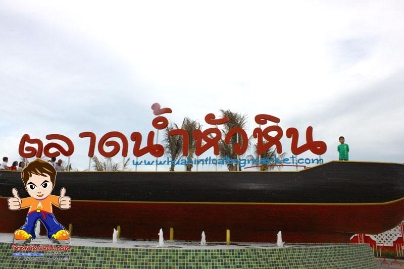 ตลาดน้ำหัวหิน-huahinfloatingmarket