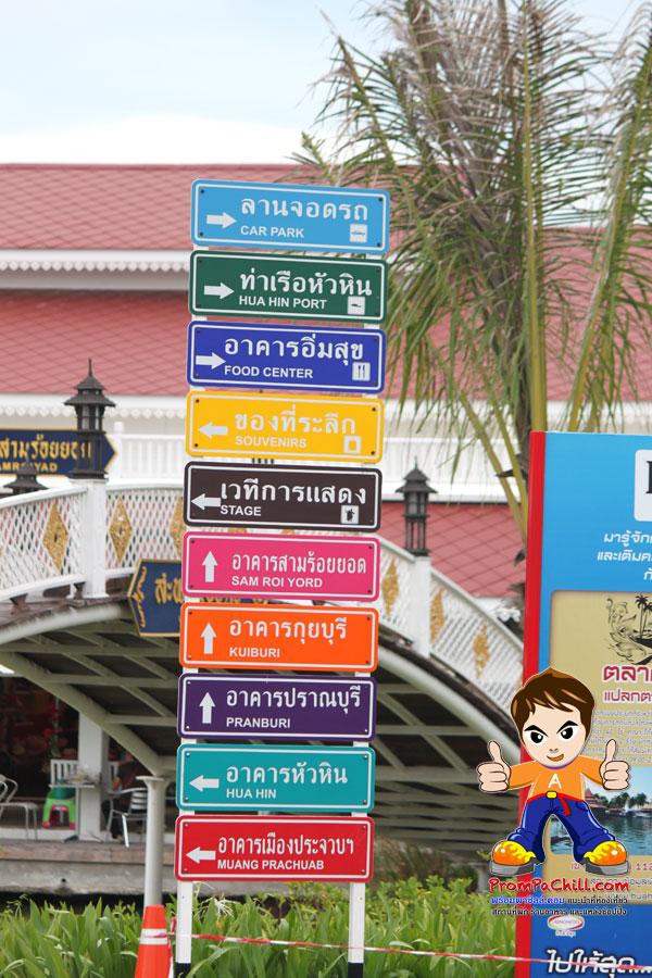 ป้ายสัญลักษณ์ต่างๆ ภายใน ตลาดน้ำหัวหิน-huahinfloatingmarket
