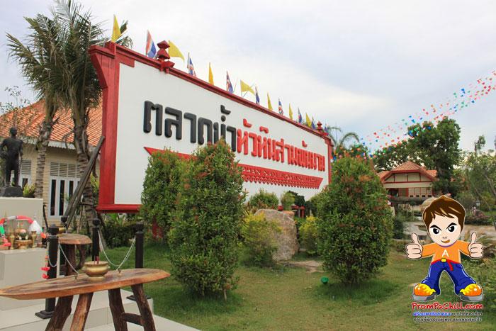 ตลาดน้ำหัวหินสามพันนาม-huahin samphannam floating market