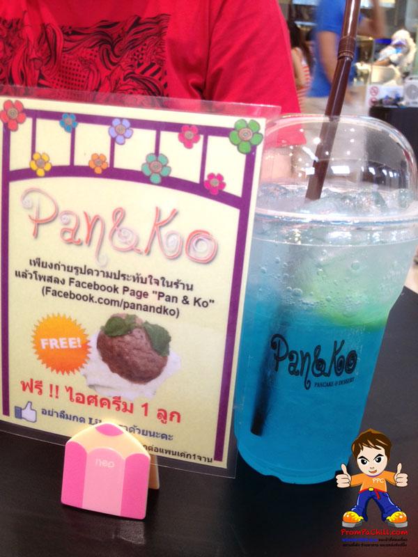โปรโมชั่นดีๆ ของทางร้าน Pan & Ko ครับ
