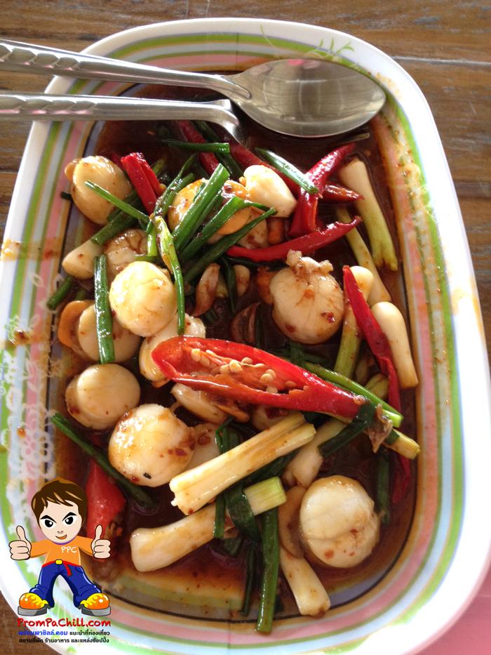 หอยเชลล์ผัดน้ำพริกเผา - ร้านอาหาร ตำหนักน้ำ